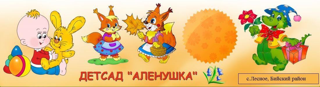 Алёнушка — детский сад